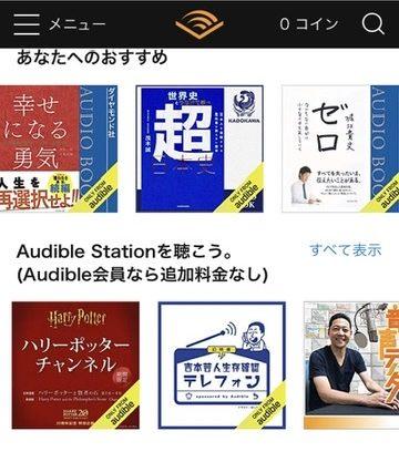 追加料金なしで聴ける『Audible station』