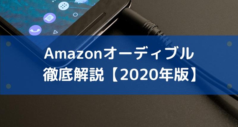Amazonオーディブルとは?使い方やメリット•デメリットを解説【2020年版】