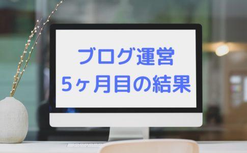 【凡人のリアル】ブログ運営5か月目の運営報告