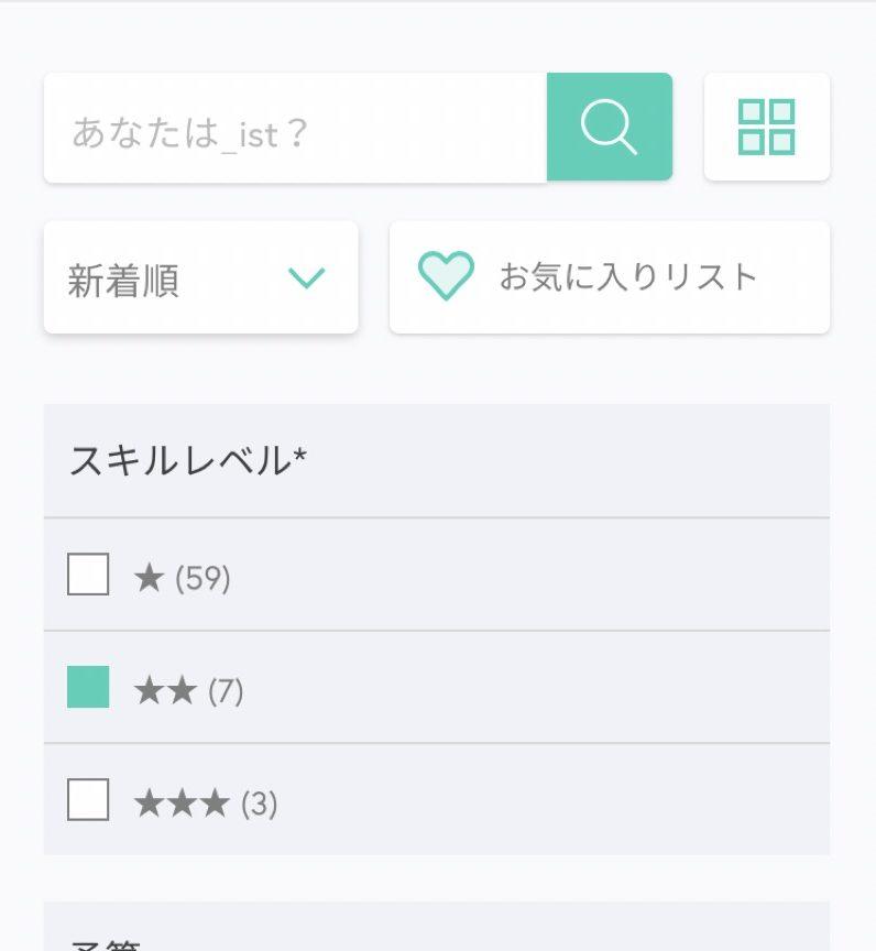 ist(イスト)の特徴その3  スキルレベル毎に検索できる