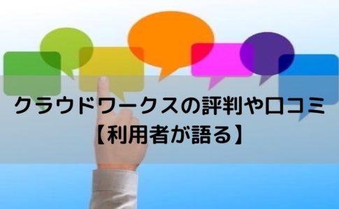 クラウドワークスの評判や口コミ【利用者が語る】