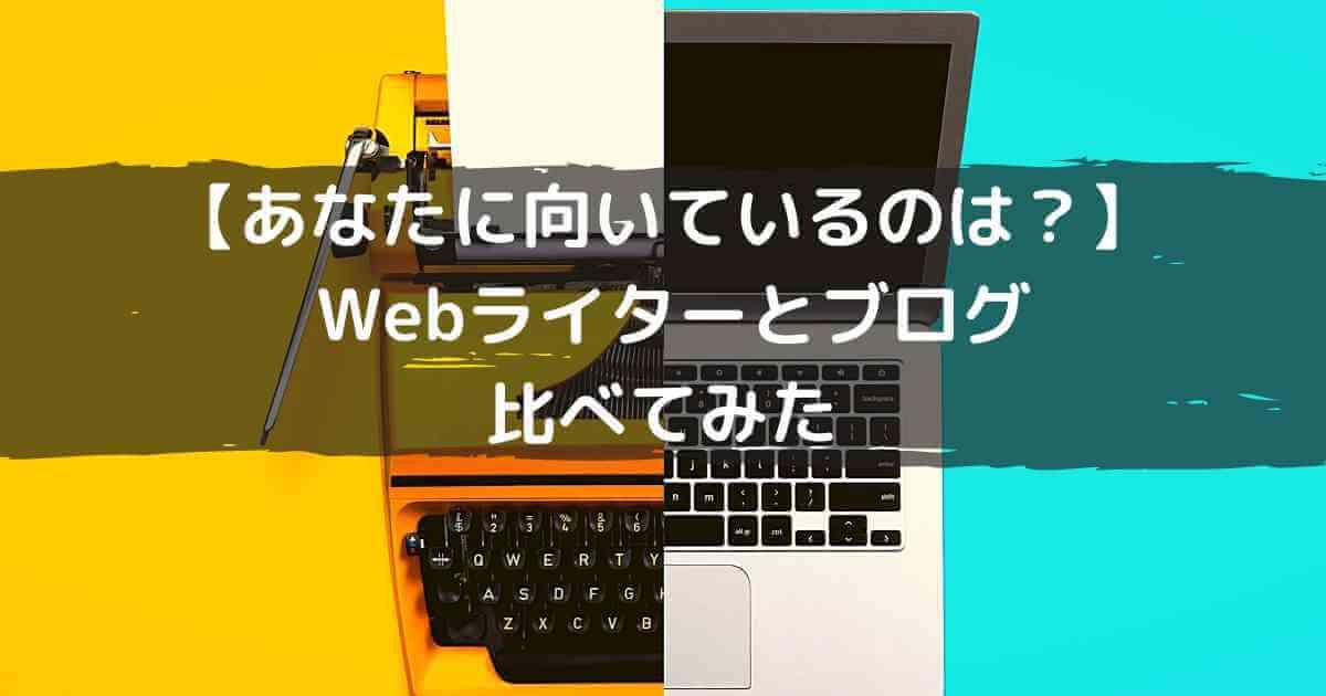 【どっちがおすすめ?】 Webライターとブログのメリット•デメリットを比較