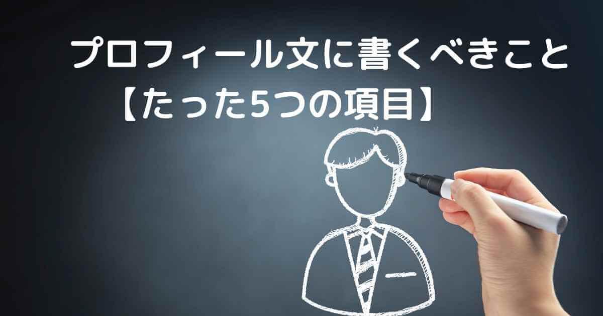 【簡単】Webライターがプロフィール文に書くべきこと【5つの項目を書くだけ】