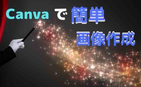 【初心者の私もできる】ブログに使える超基本の画像の作り方【Canva 】