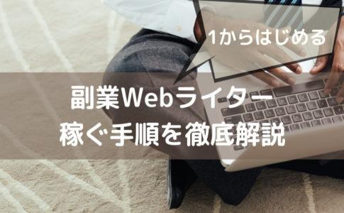 1からはじめる副業Webライターで稼ぐ手順を徹底解説