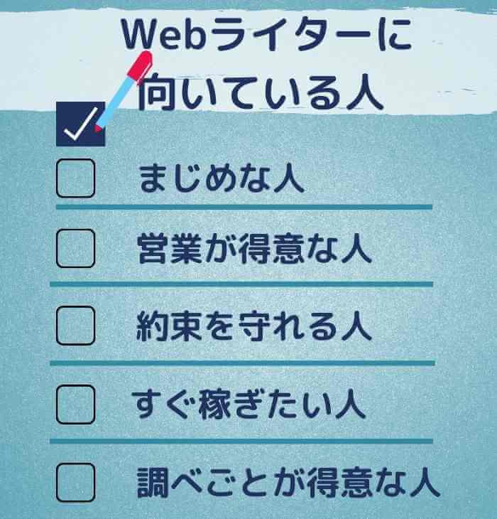 Webライターとブログあなたはどっちに向いていますか?