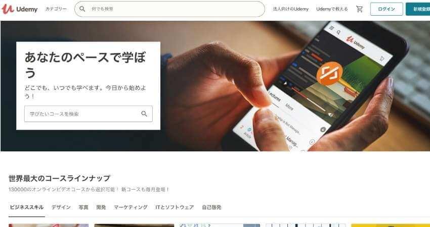Udemyの特徴は「世界最大級のオンライン学習プラットフォーム」