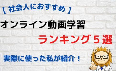 【現役利用者が紹介】社会人におすすめのオンライン動画学習サービスランキング5選