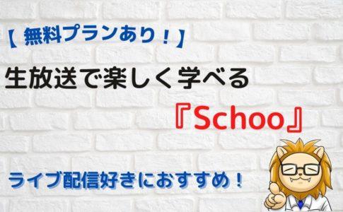 【無料プランあり!】生放送で楽しく学べるSchoo(スクー)!特徴や評判を紹介