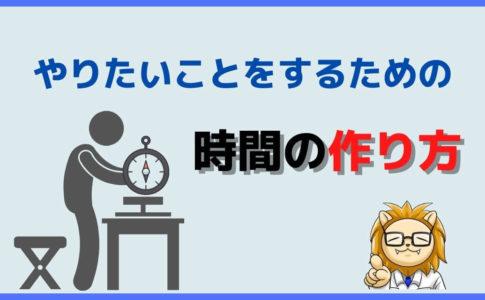 【社畜が実践中!】社会人が「やりたいことをする」ための時間の作り方