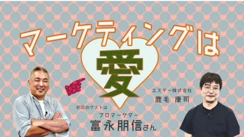 グロービス学び放題の「マーケティングは愛」という動画のスクショ
