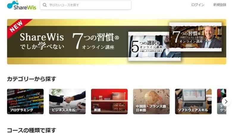 ShareWisの公式サイトのスクショ